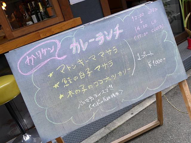 カリケンミコノス(3種掛け)04