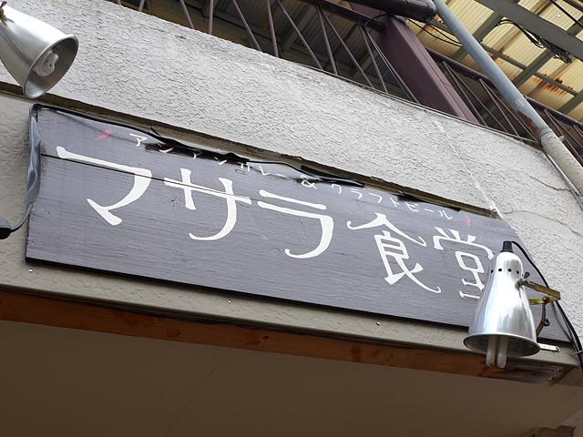 マサラ食堂(チキンカレー)03
