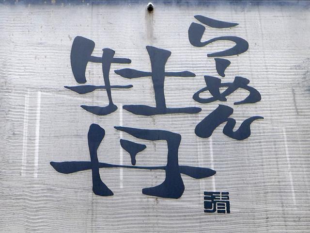 らーめん牡丹02