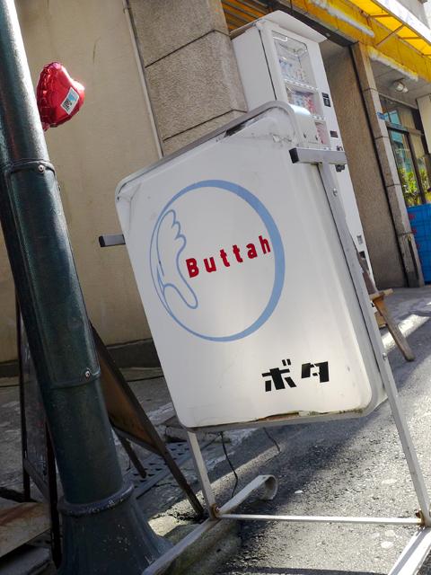 Buttah(茄子入りキーマ)03