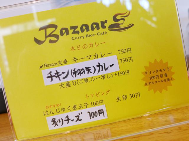 Bazzar07