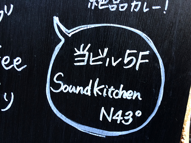 Sound Kitchen N43 01
