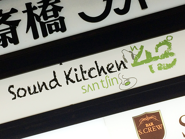 Sound Kitchen N43 10