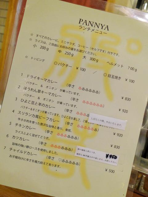パンニャ(ほうれん草キーマ)10