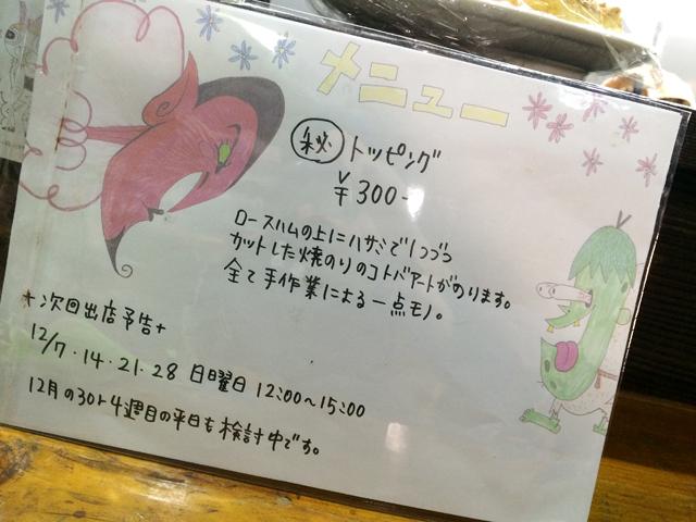 マガリー(三つ巴キーマ)15
