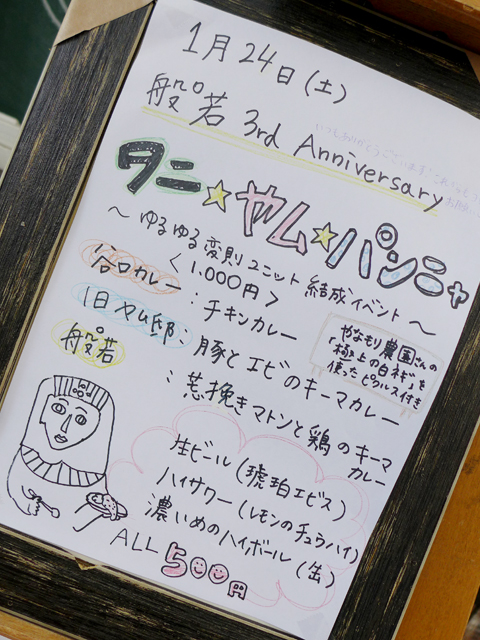 タニ☆ヤム☆パンニャ17