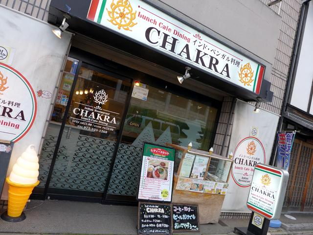 CHAKRA01