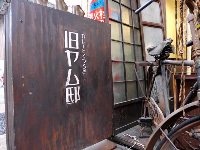 旧ヤム邸(新年)03