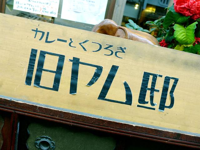 旧ヤム邸(新年)02