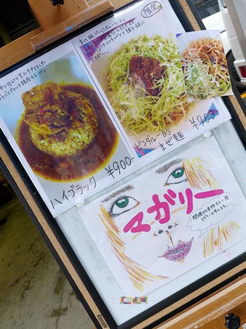 マガリー(麺)02