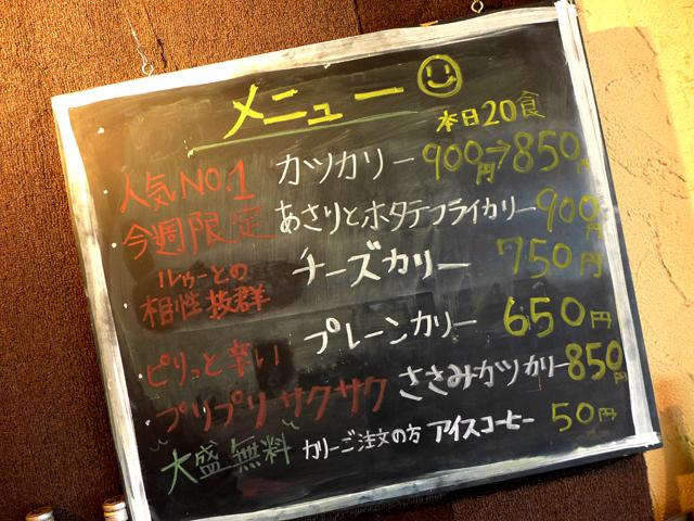 アサクラカリー(天満)03