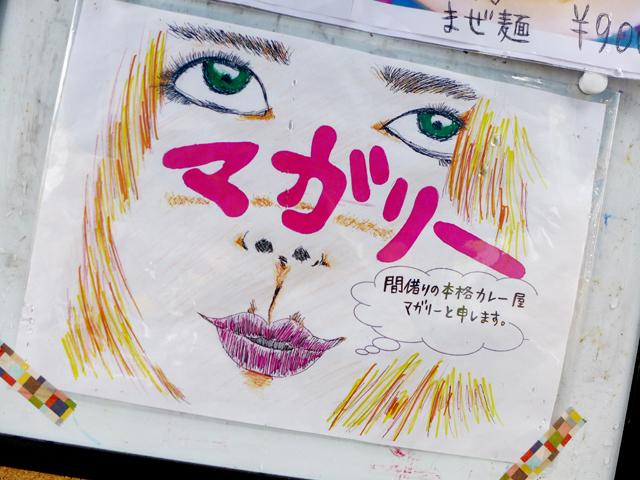 マガリー(麺)03