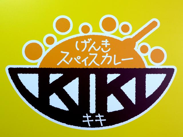 げんきスパイスカレーKIKI01