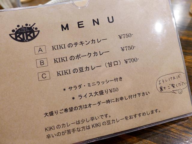 げんきスパイスカレーKIKI07