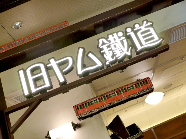 旧ヤム鐵道01