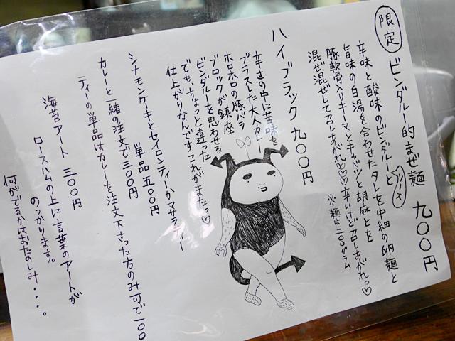 マガリー(麺)05