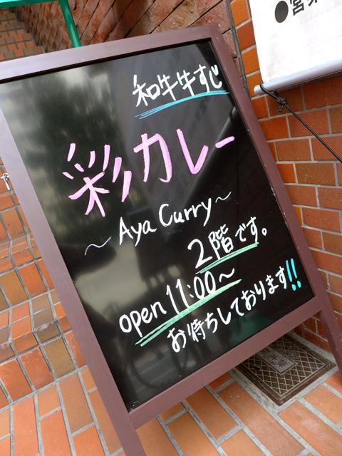 彩カレー02
