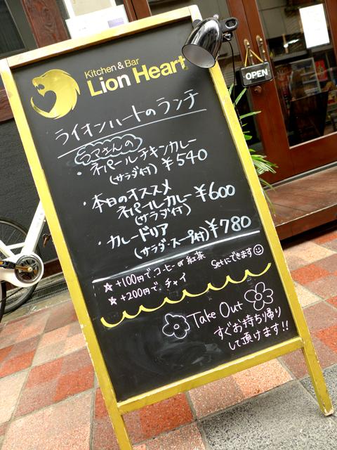 Lion Heart03
