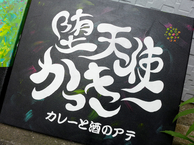 堕天使かっき~01