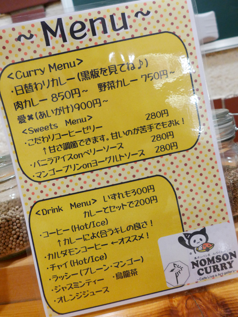 NOMSON CURRY06