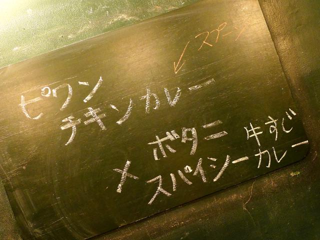 なちゅらるbornカレー壱04