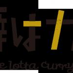 『ハリマ食品×口癖はカレー』~日本一ウマいレトルトカレーコラボ企画 vol.1☆~