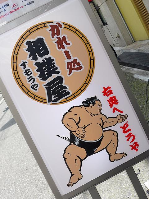 相撲屋12