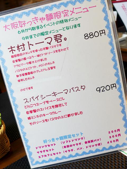 f-cafe(好っきゃ麺)05