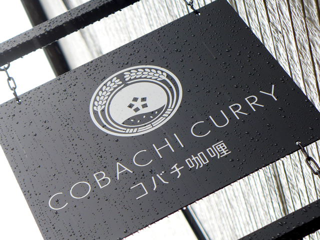 COBACHI CURRY01