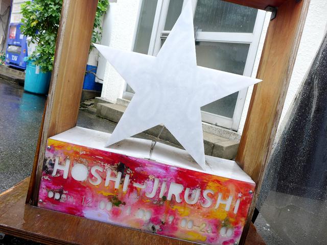 HOSHI-JIRUSHI02