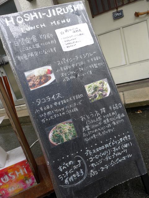 HOSHI-JIRUSHI03