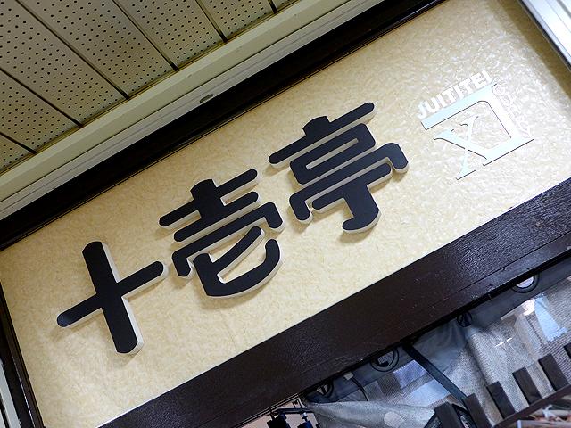 十壱亭01