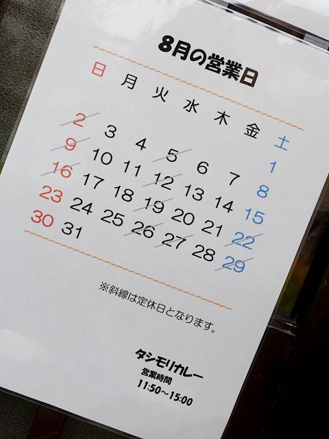 タシモリカレー12