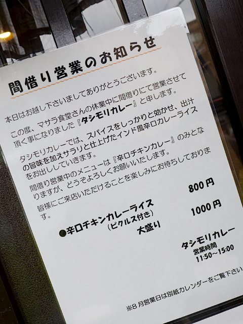 タシモリカレー11