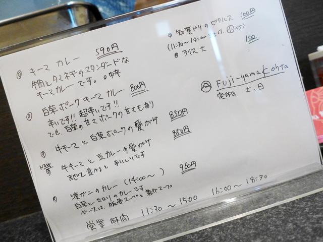 フジヤマコウタ06