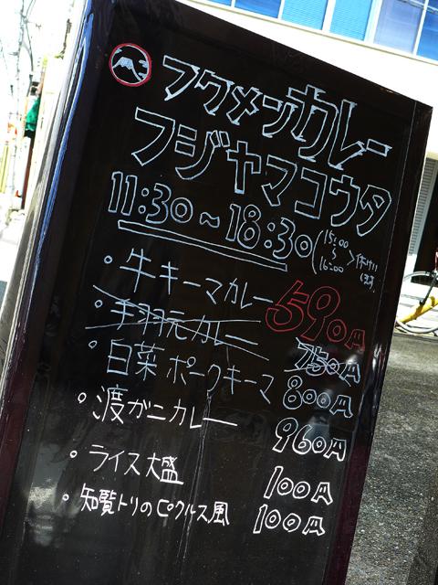 フジヤマコウタ20