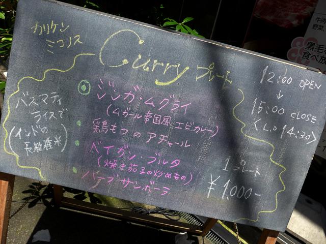 カリケンミコノス(ジンガ・ムグライ)03