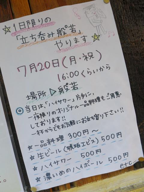 立ち呑み般若03
