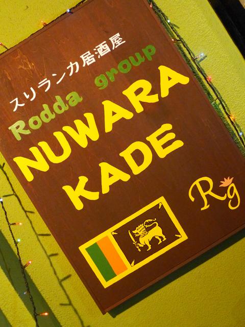NUWARA KADE01