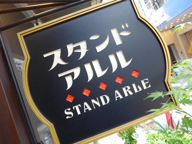 スタンドアルル01