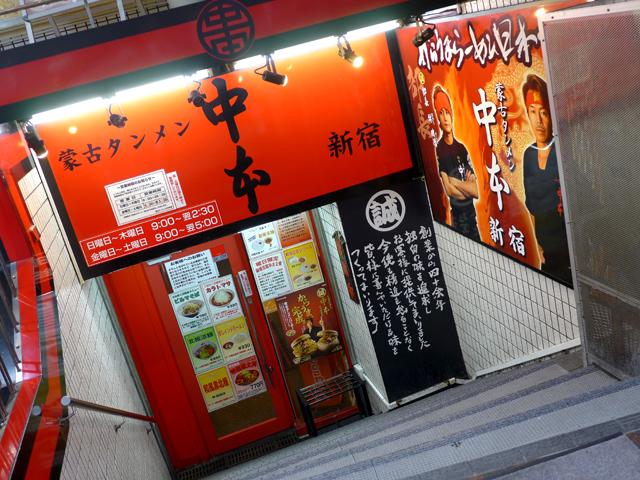 蒙古タンメン中本新宿02