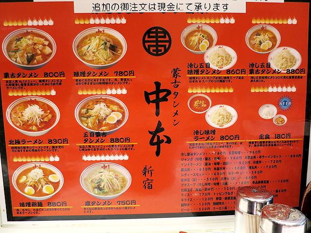 蒙古タンメン中本新宿店15