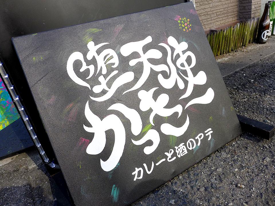 堕天使かっきー(11月限定)01