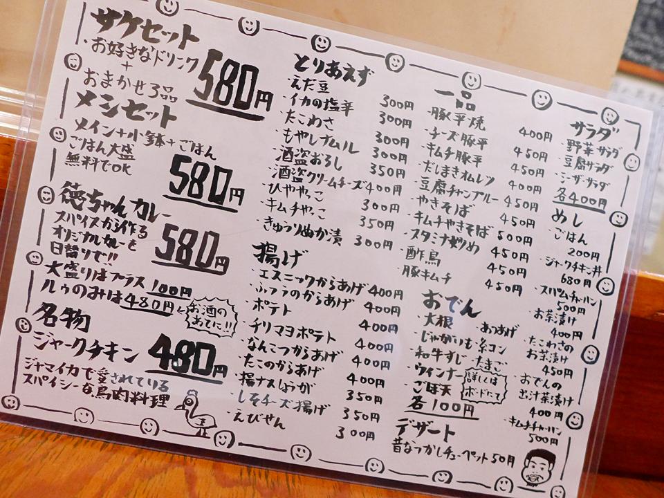 サケトメシ04