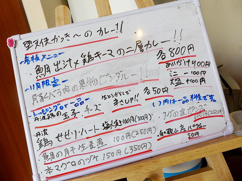 堕天使かっきー(11月限定)04