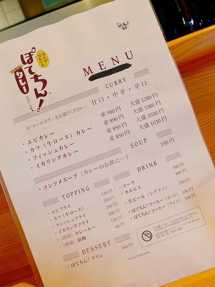 ぽてちん食堂05