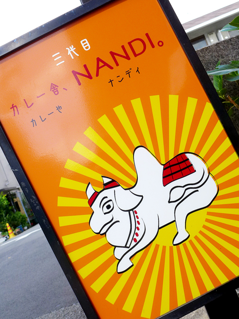 三代目カレー舎NANDI01