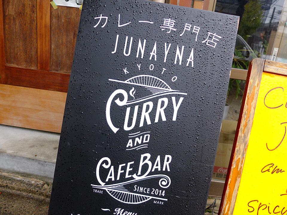 JUNAYNA北大路02