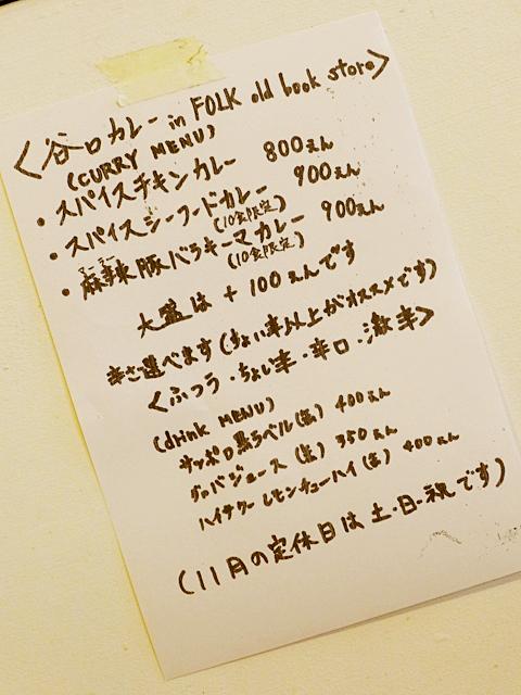 谷口カレー(シーフード)04