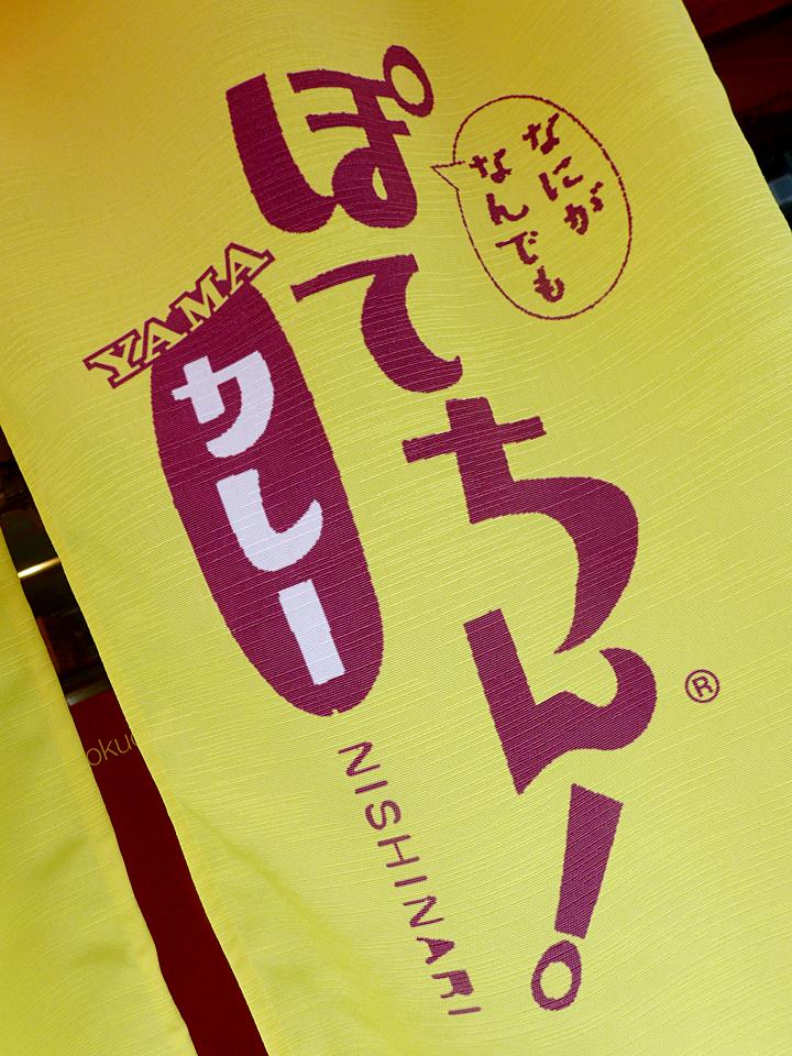 ぽてちん食堂10